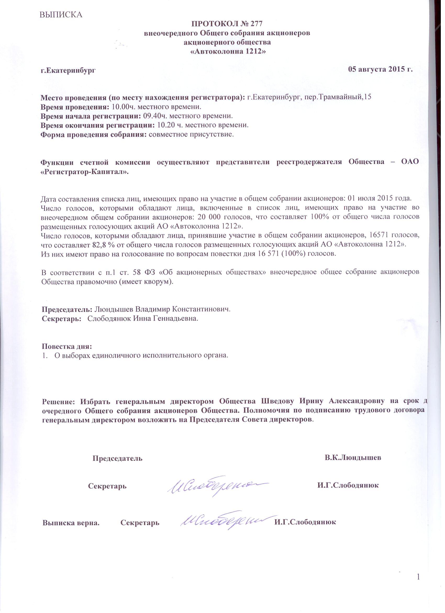 Протокол заседания или собрания, его содержание и образец 47